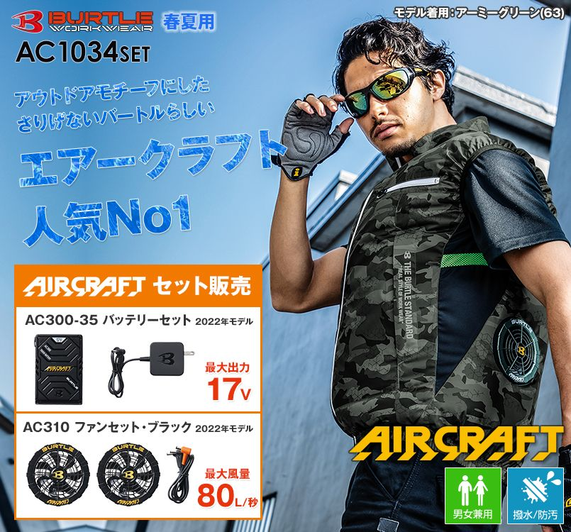 空調服 バートル AC1034SET [春夏用]エアークラフトセット ベスト(男女兼用) ポリエステル100%