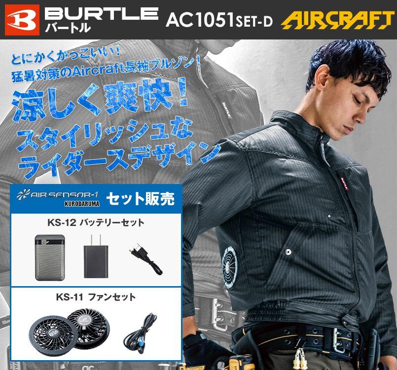バートル AC1051SET-D エアークラフトセット 制電 長袖ブルゾン(男女兼用)