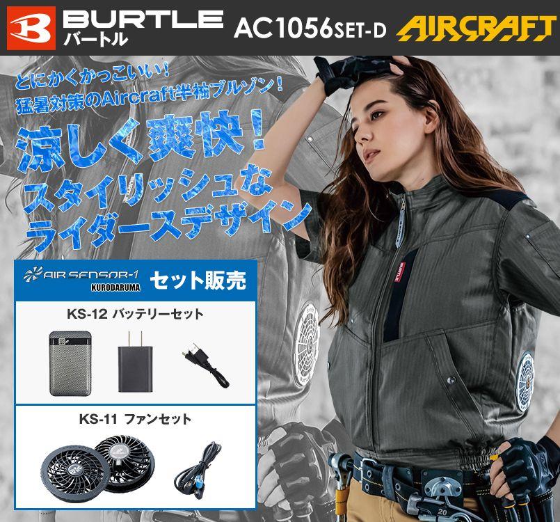 空調服 バートル AC1056SET-D エアークラフトセット 制電 半袖ブルゾン(男女兼用)