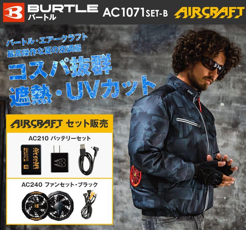 空調服 AC1071SET-B バートル エアークラフト 長袖ブルゾン(男女兼用)