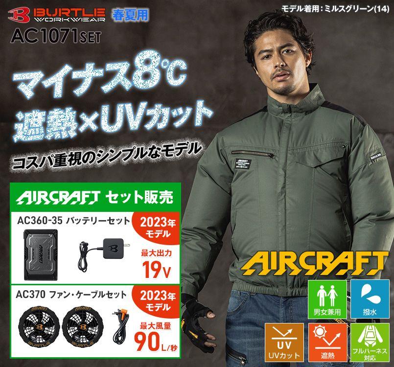 空調服 バートル AC1071SET [春夏用]エアークラフトセット長袖ブルゾン(男女兼用)