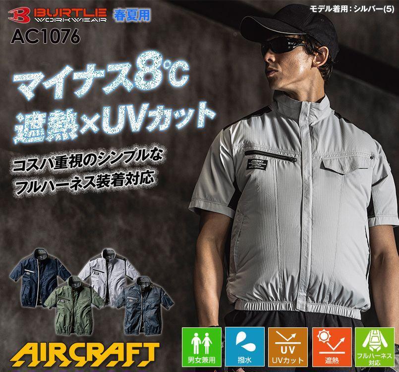 バートル AC1076 エアークラフト 半袖ブルゾン(男女兼用)