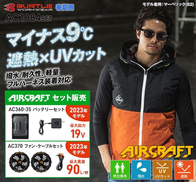 空調服 バートル AC1084SET [春夏用]エアークラフトセット パーカーベスト(男女兼用) ナイロン100%