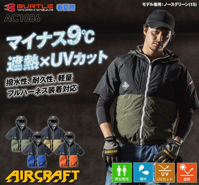 空調服 バートル AC1086 [春夏用]エアークラフト パーカー半袖(男女兼用) ナイロン100%