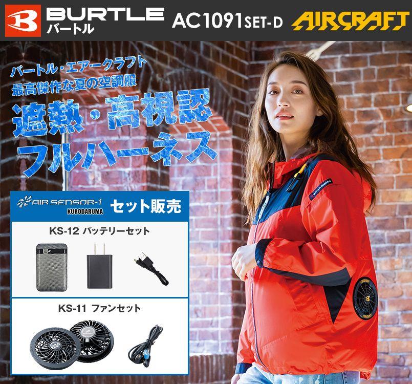 空調服 バートル AC1091SET-D エアークラフトセット パーカージャケット(男女兼用)