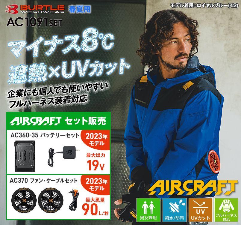 空調服 バートル AC1091SET [春夏用]エアークラフトセット パーカージャケット(男女兼用)