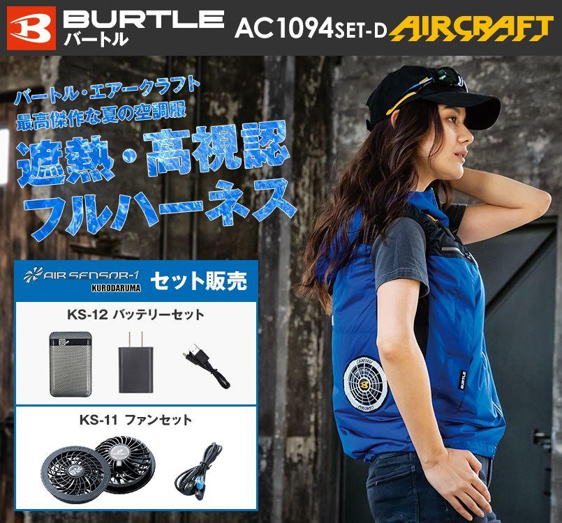 空調服 バートル AC1094SET-D エアークラフトセット パーカーベスト(男女兼用)