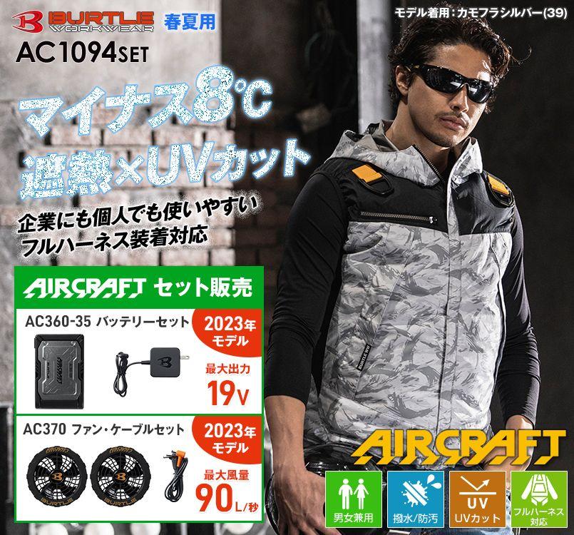 AC1094SET バートル エアークラフトセット パーカーベスト(男女兼用)