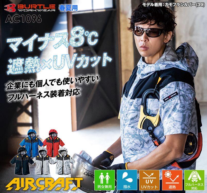 バートル AC1096 エアークラフト パーカー半袖ジャケット(男女兼用)