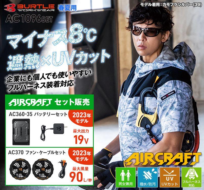 AC1096SET バートル エアークラフトセット パーカー半袖ジャケット(男女兼用)