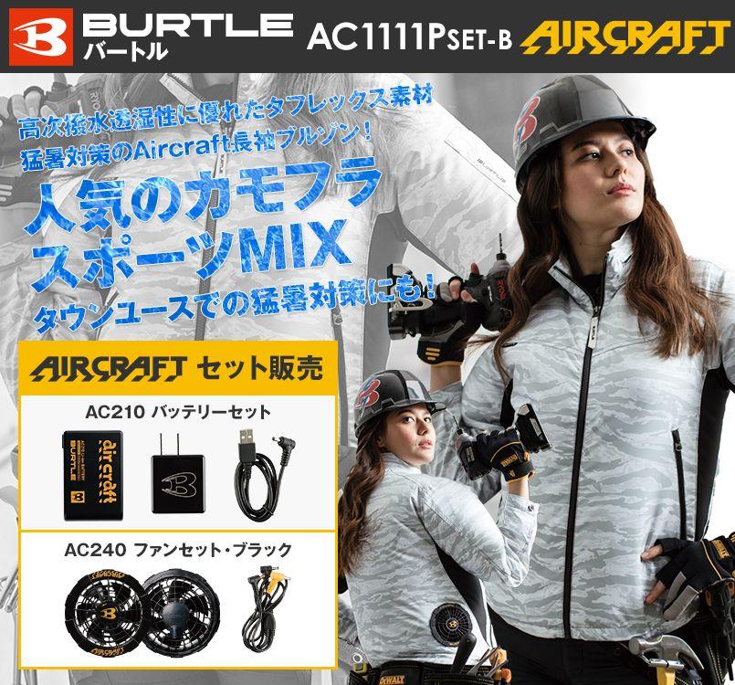 バートル AC1111PSET-B エアークラフト 迷彩 長袖ジャケット(男女兼用) ポリ100%