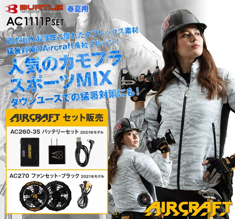 バートル AC1111PSET エアークラフトセット 迷彩 長袖ジャケット(男女兼用) ポリ100%