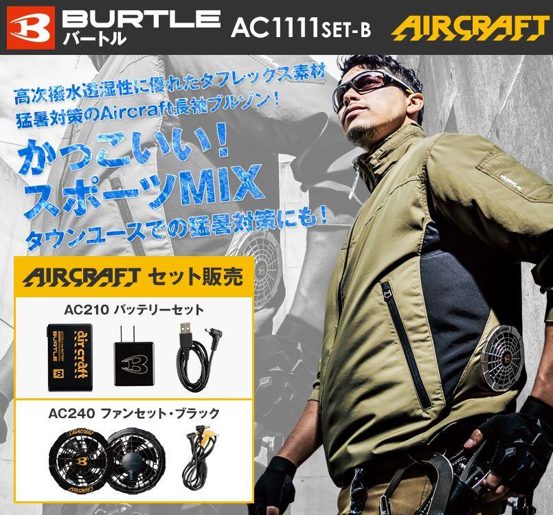 バートル AC1111SET-B エアークラフト 長袖ジャケット(男女兼用) ポリ100%