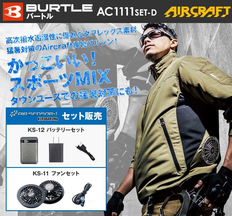 バートル AC1111SET-D エアークラフトセット 長袖ジャケット(男女兼用) ポリ100%