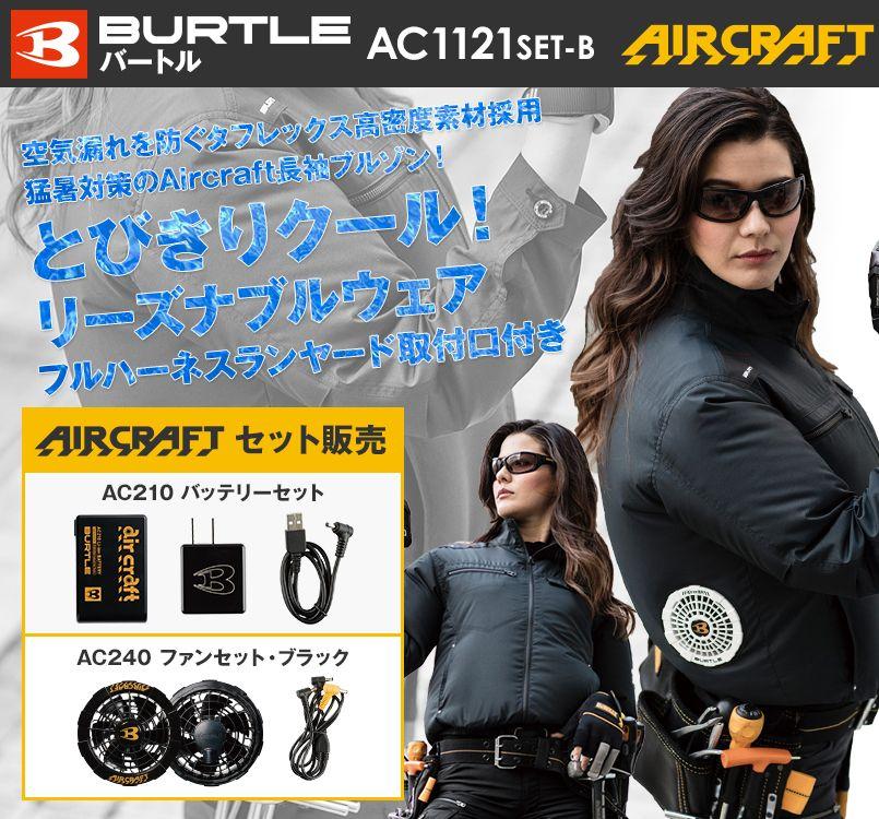 空調服 バートル AC1121SET-B エアークラフト ハーネス対応 長袖ブルゾン(男女兼用) ポリ100%