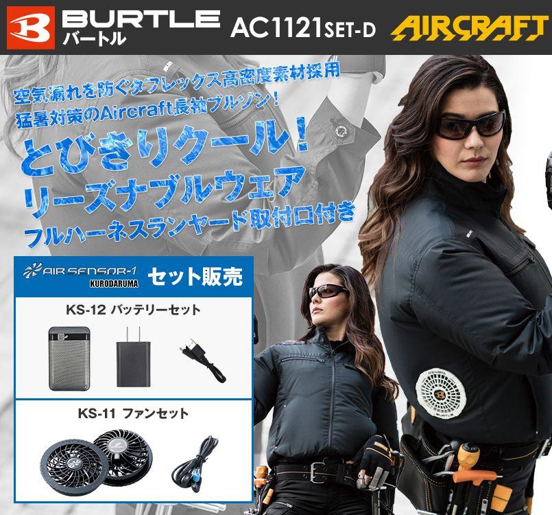 バートル AC1121SET-D エアークラフトセット ハーネス対応 長袖ブルゾン(男女兼用) ポリ100%