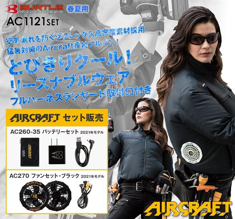 バートル AC1121SET エアークラフトセット ハーネス対応 長袖ブルゾン(男女兼用)ポリ100%