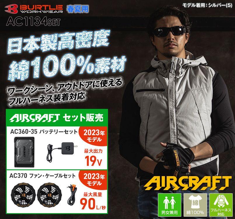 空調服 バートル AC1134SET [春夏用]エアークラフトセット パーカーベスト(男女兼用)