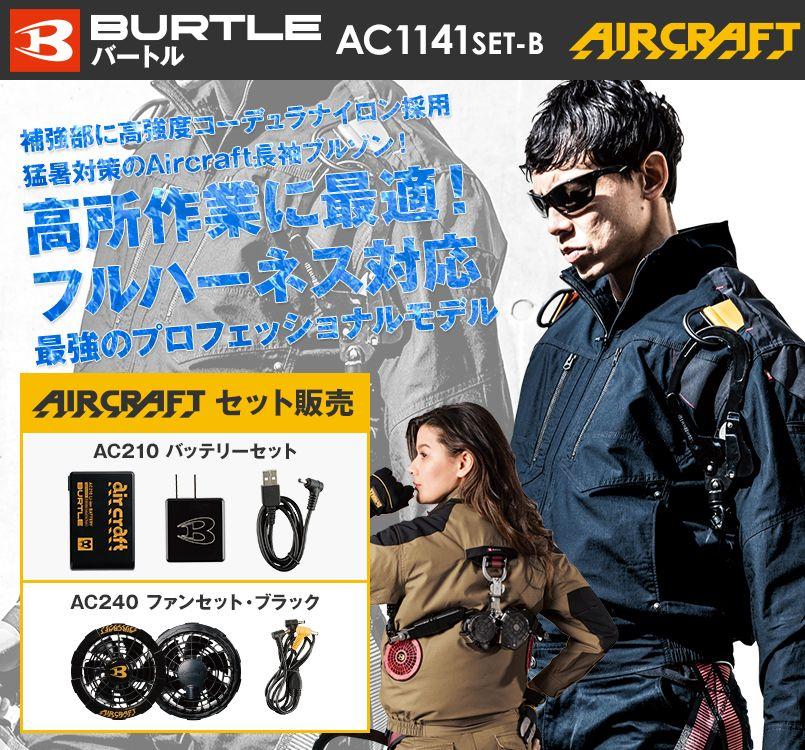 空調服 バートル AC1141SET-B エアークラフト 綿100% ハーネス対応  長袖ブルゾン(男女兼用)