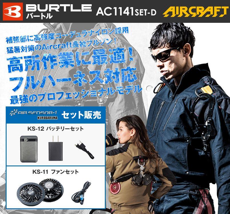 バートル AC1141SET-D エアークラフトセット 綿100% ハーネス対応  長袖ブルゾン(男女兼用)
