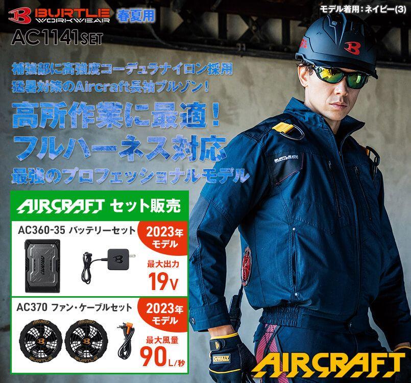バートル AC1141SET エアークラフトセット 綿100% ハーネス対応  長袖ブルゾン(男女兼用)