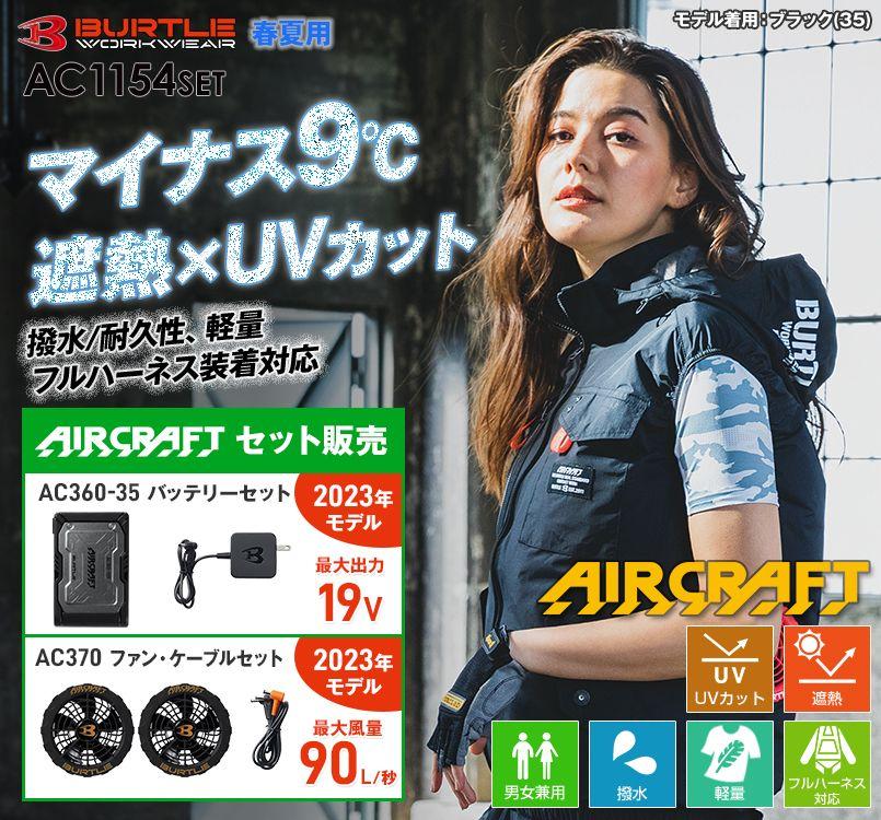 空調服 バートル AC1154SET [春夏用]エアークラフトセット タクティカルベスト(男女兼用) ナイロン100%
