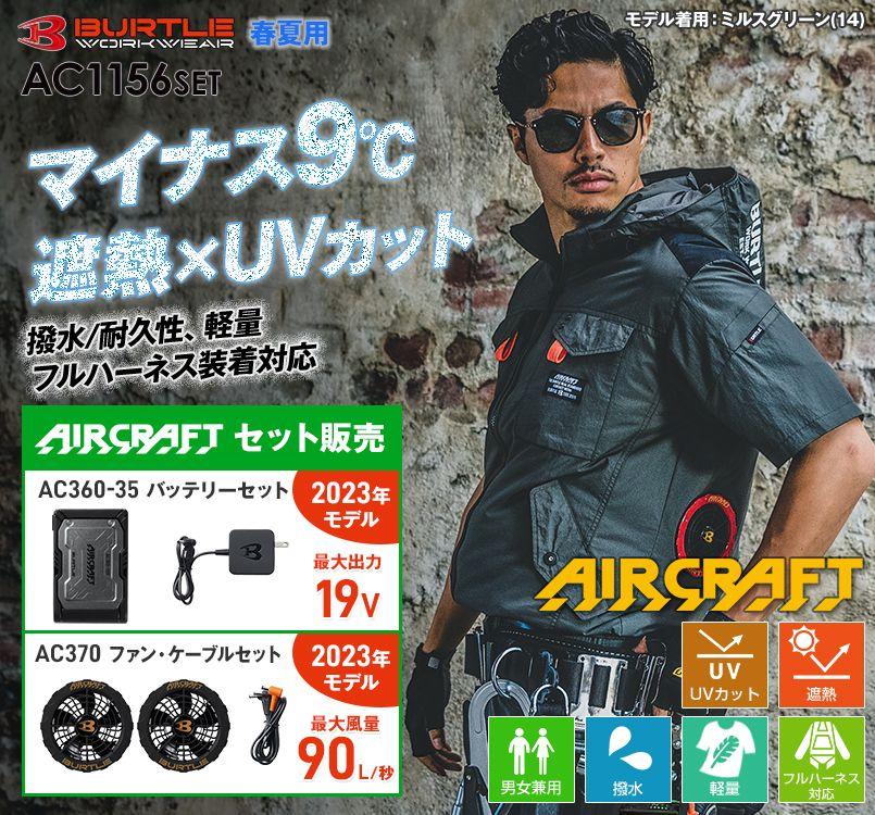空調服 バートル AC1156SET [春夏用]エアークラフトセット タクティカル半袖ブルゾン(男女兼用) ナイロン100%