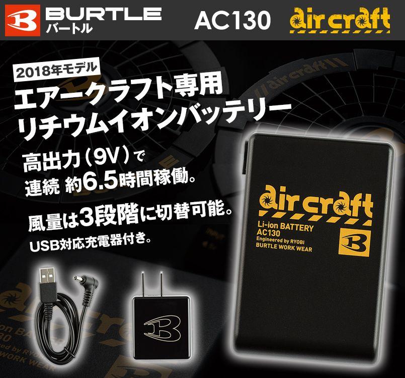 空調服 バートル AC130 エアークラフト専用リチウムイオンバッテリー[返品NG]