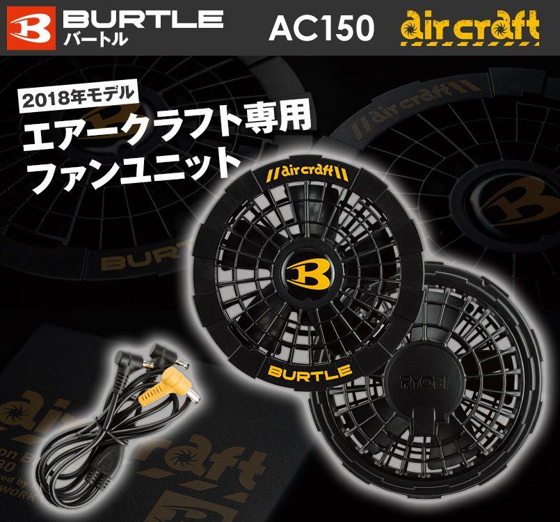 空調服 バートル AC150 エアークラフト専用ファンユニット