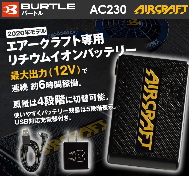 AC230-35 バートル エアークラフト  リチウムイオンバッテリー(12ボルト)