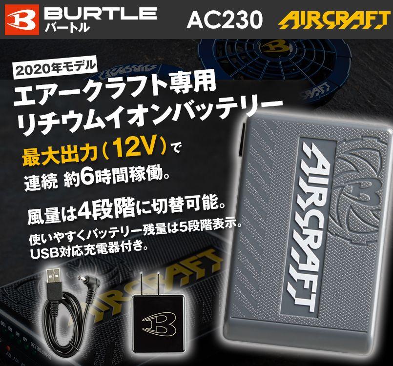 AC230-36 バートル エアークラフト  リチウムイオンバッテリー(12ボルト)