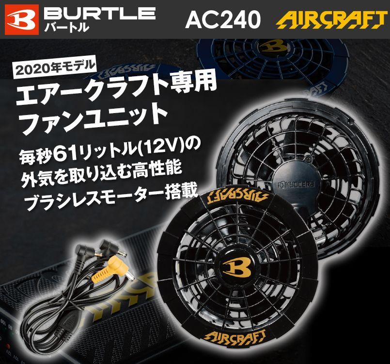 空調服 バートル AC240 エアークラフト  ファンユニット