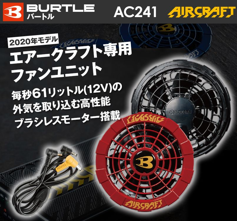 AC241-96 バートル エアークラフト  ファンユニット(限定カラー)