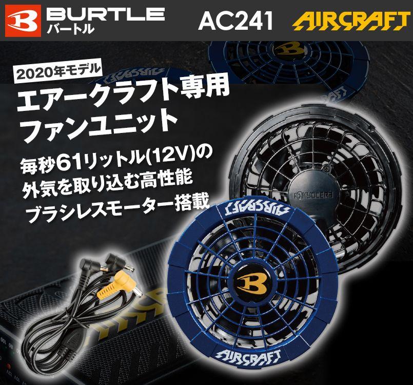 AC241-99 バートル エアークラフト  ファンユニット(限定カラー)