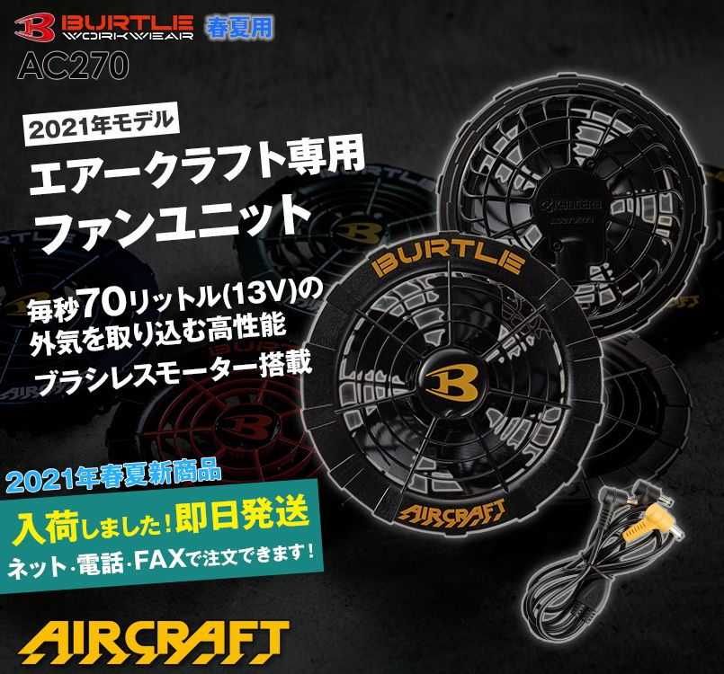 空調服 バートル AC270 [春夏用]エアークラフト ファンユニット