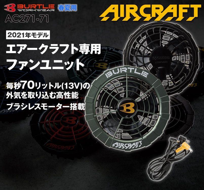 バートル AC271 [春夏用]エアークラフト ファンユニット メタリックグリーン
