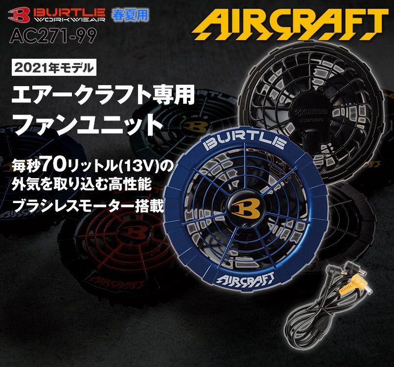 バートル AC271 [春夏用]エアークラフト ファンユニット オーシャンブルー