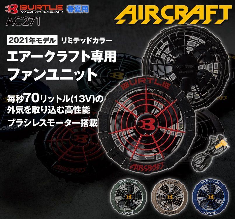 空調服 バートル AC271 [春夏用]エアークラフト ファンユニット リミテッドカラー