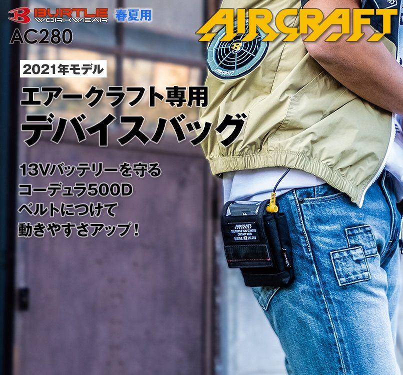 空調服 バートル AC280 デバイスバッグ[返品NG]