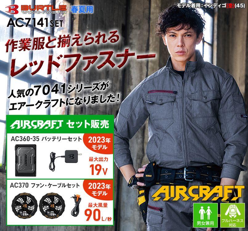 空調服 バートル AC7141SET [春夏用]エアークラフトセット 長袖ブルゾン(男女兼用)