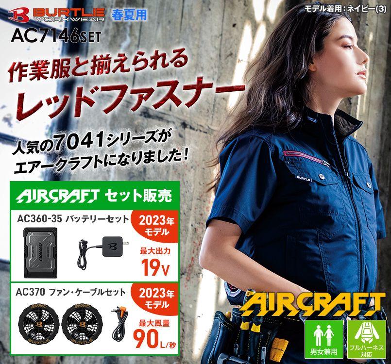 空調服 バートル AC7146SET [春夏用]エアークラフトセット 半袖ブルゾン(男女兼用)