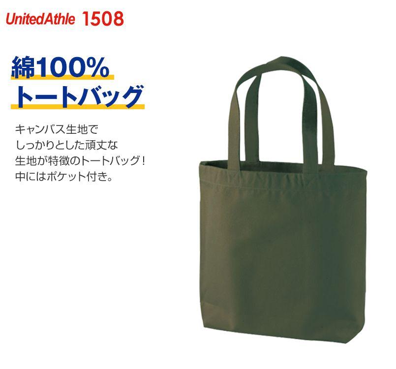 キャンバス トートバッグ(中)(ポケ付)(14.3オンス)