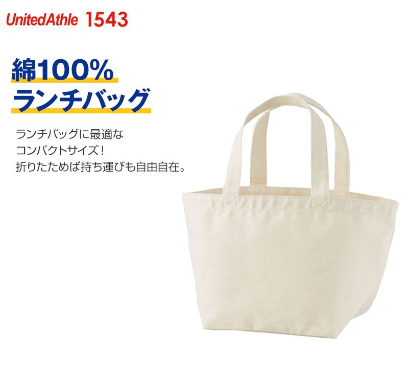 キャンバスランチバッグ(14.3オンス)