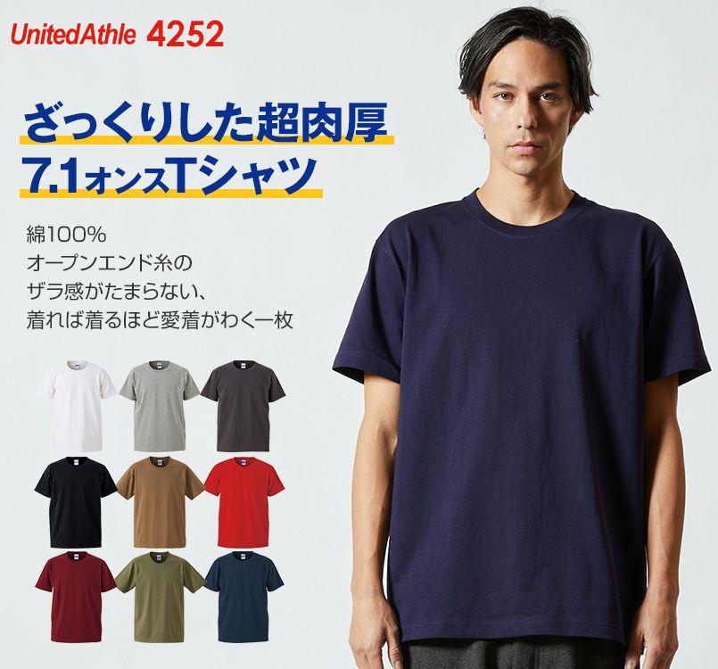 特厚Tシャツ(7.1オンス)(男女兼用)
