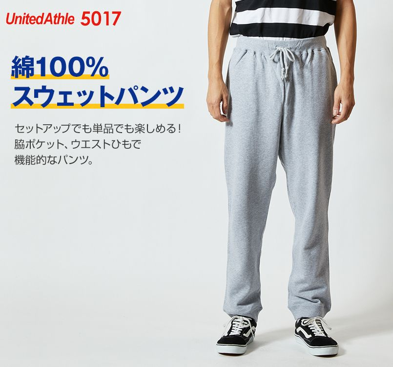 裏パイル スウェット パンツ(10.0オンス)(男女兼用)