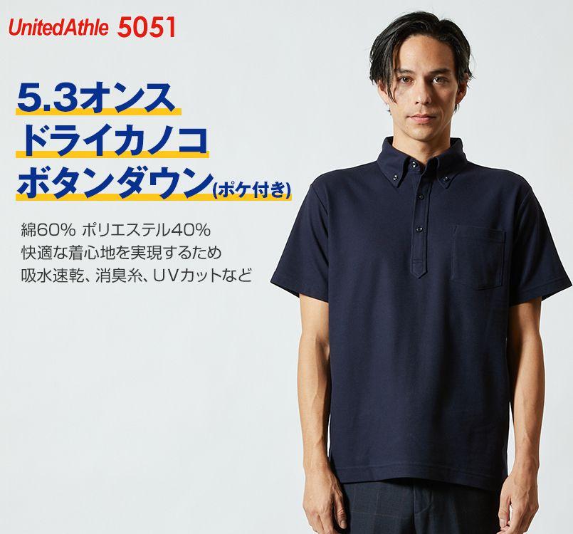 ドライCVCボタンダウンポロシャツ(ポケ付)(5.3オンス)(男女兼用)