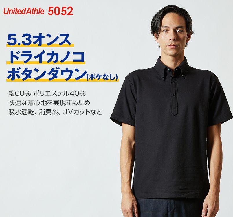 ドライCVCボタンダウンポロシャツ(ポケ無し)(5.3オンス)(男女兼用)