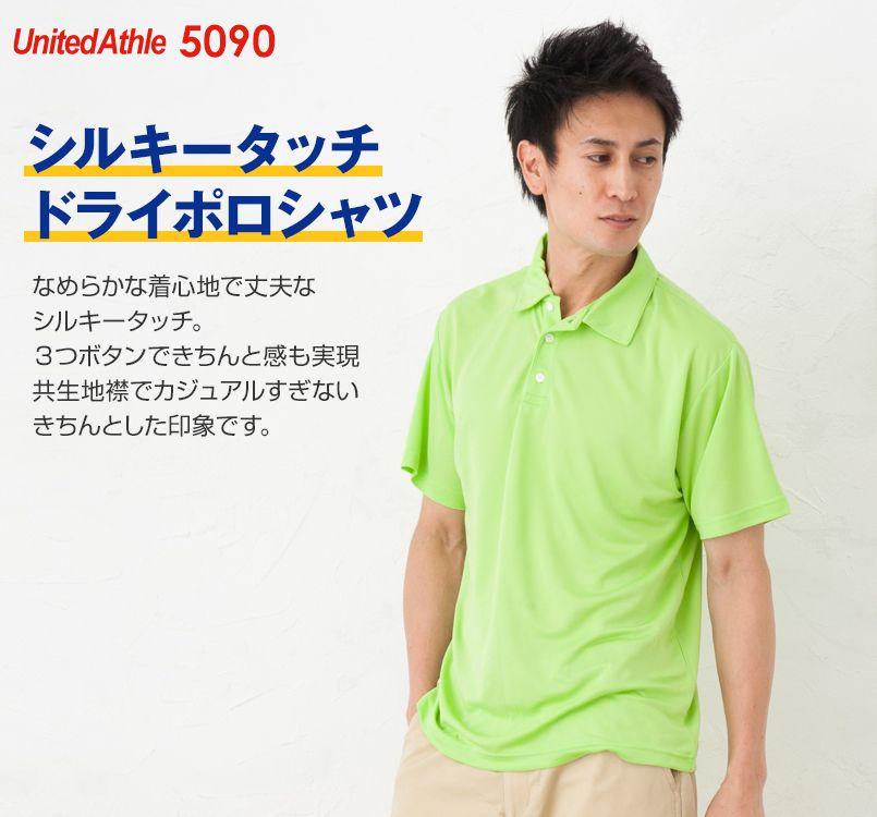 ドライシルキータッチポロシャツ(ポケ無し)(4.7オンス)(男女兼用)