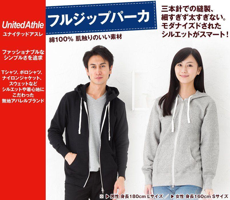 裏パイル ファイン フレンチテリー スウェットフルジップパーカー(8.4オンス)(男女兼用)