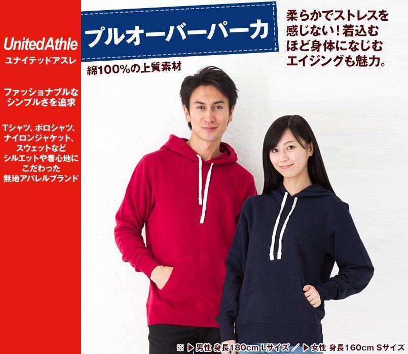 裏パイル ファイン フレンチテリー スウェットプルオーバーパーカー(8.4オンス)(男女兼用)